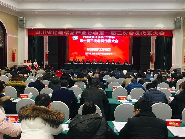 四川省地理信息产业协会第一届三次会员代表大会召开