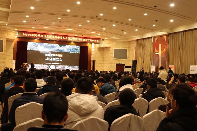 2019年测绘地理信息行业高端装备研讨会召开