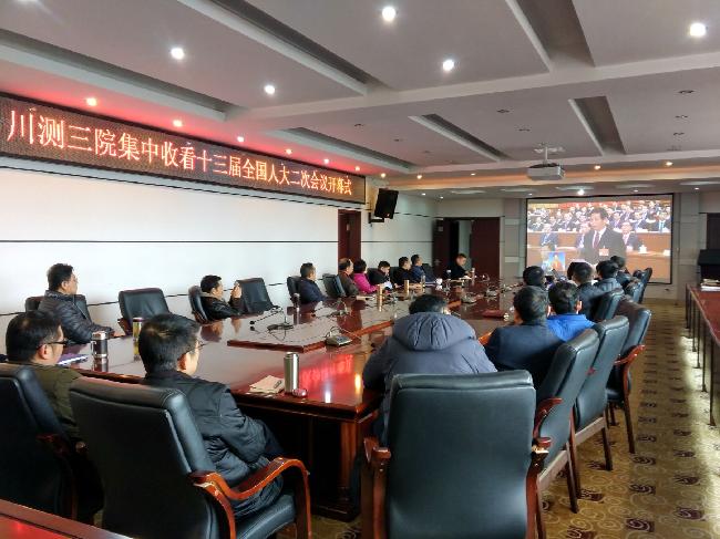 四川省第三测绘工程院