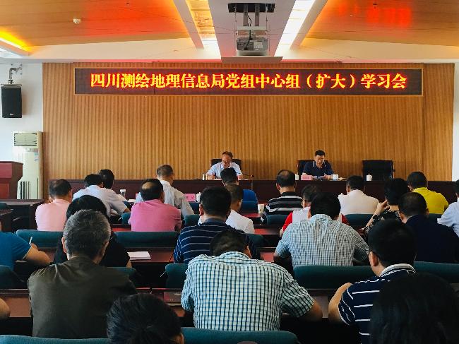 四川测绘大讲堂2019年第二期聚焦新时代测绘地理信息工作定位