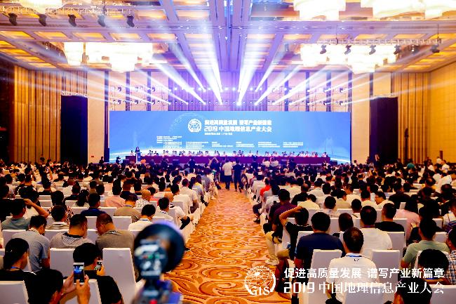 四川省测绘地理信息单位组团参加2019中国地理信息产业大会
