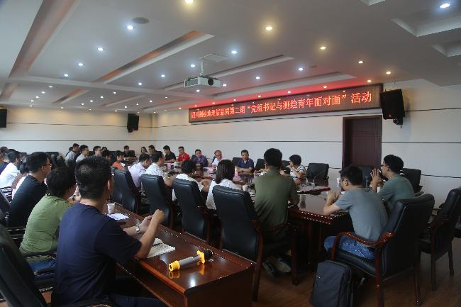 """四川测绘地理信息局举办2019年第二期""""党组书记与测绘青年面..."""