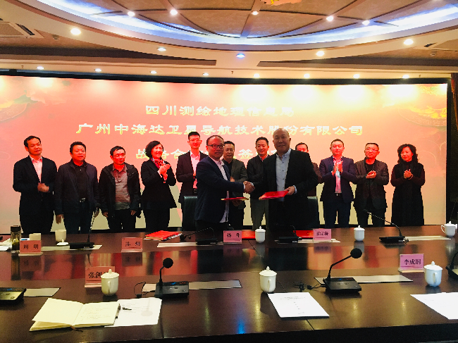 四川测绘地理信息局与中海达公司签订战略合作协议