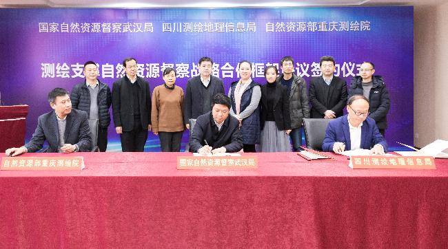 四川测绘局与武汉督察局、重庆测绘院签订测绘支撑自然资源督...