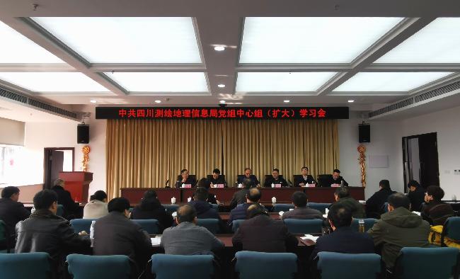 四川测绘地理信息局召开党组中心组 (扩大)学习会