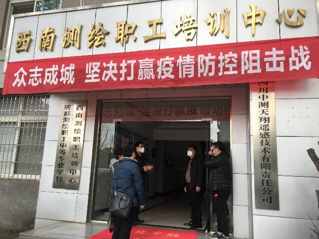 四川测绘地理信息局疫情防控工作组到西南测绘职工培训中心检查复工前疫情防控工作。