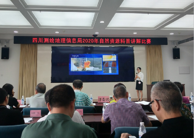 四川测绘地理信息局举行2020年自然资源科普讲解比赛